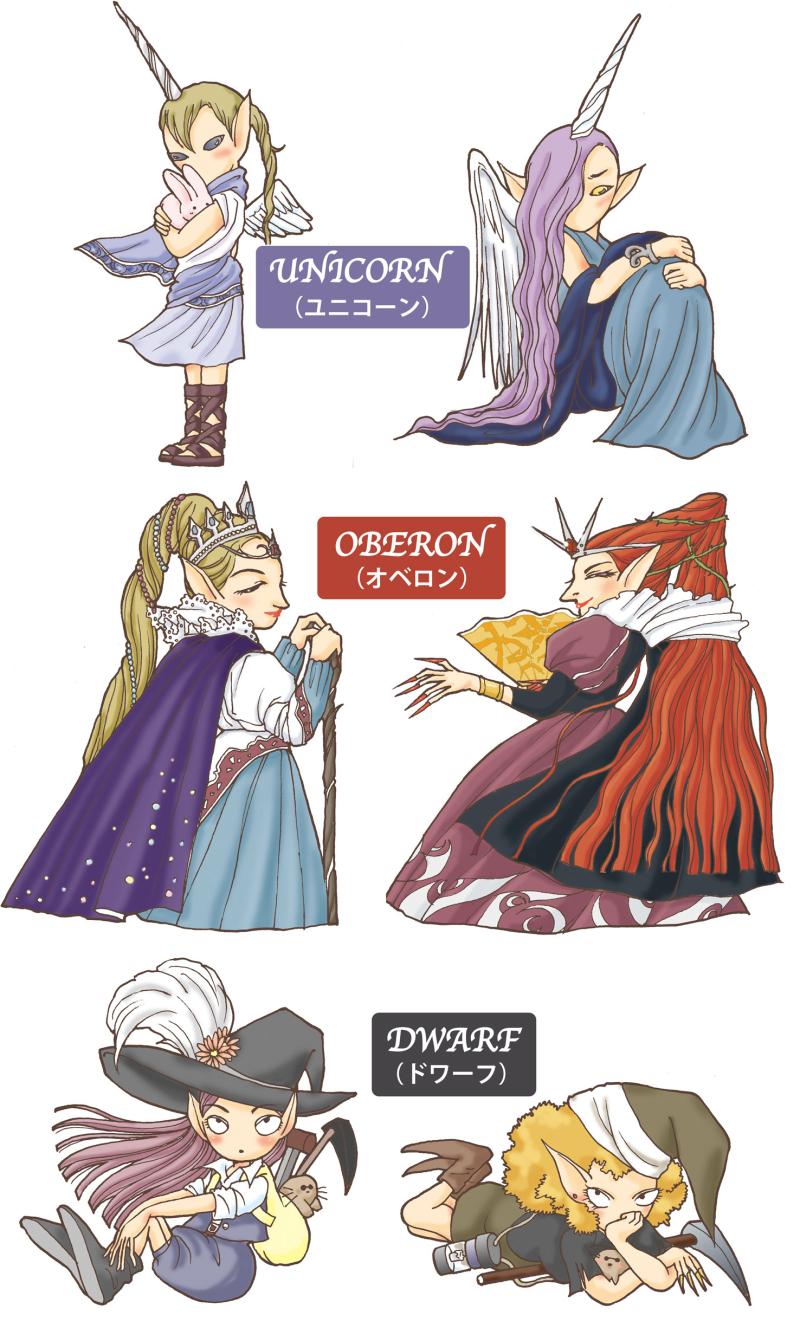 妖精ユニコーン・オベロン・ドワーフ