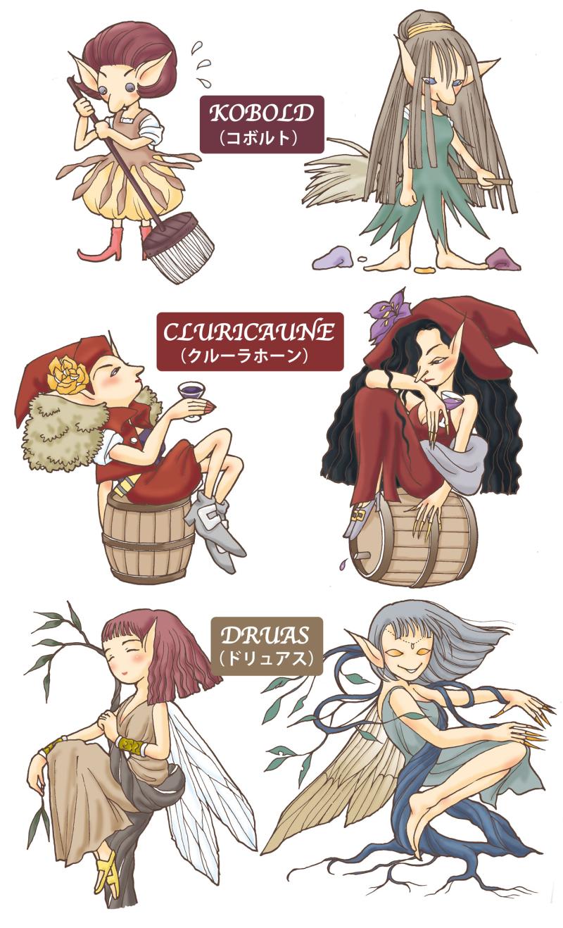 妖精イラスト・コボルト・クルーラホーン・ドリュアス